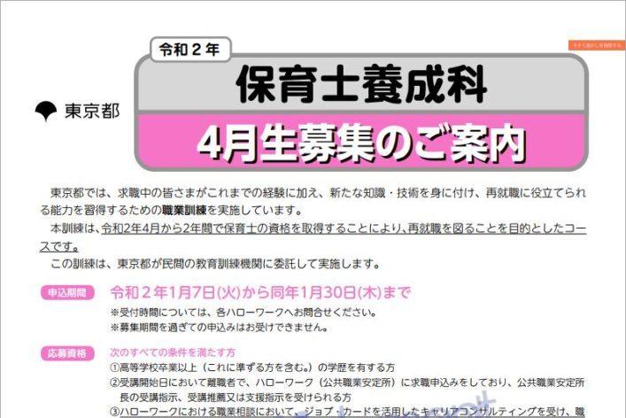 東京で職業訓練≫保育士養成科