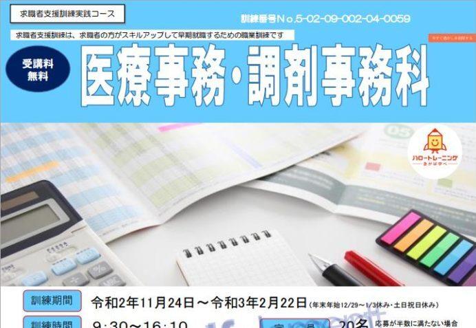 栃木県で職業訓練≫医療事務・調剤事務科