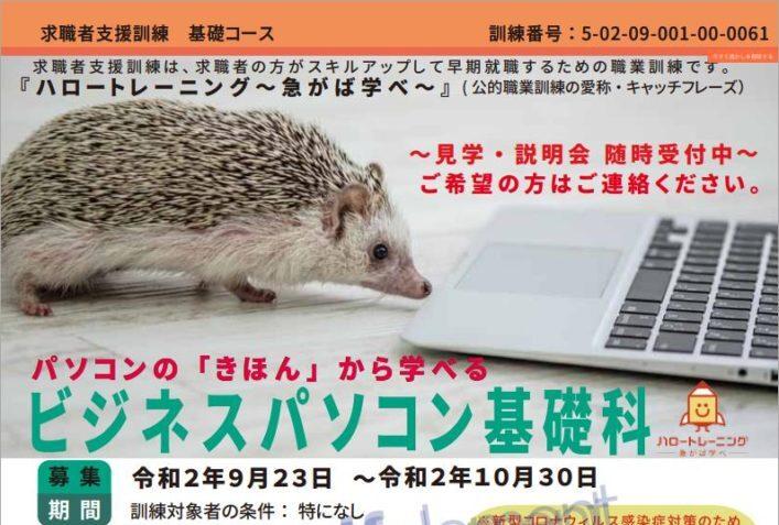 栃木県で職業訓練≫ビジネスパソコン基礎科