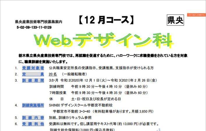 栃木県で職業訓練≫WEBデザイン科