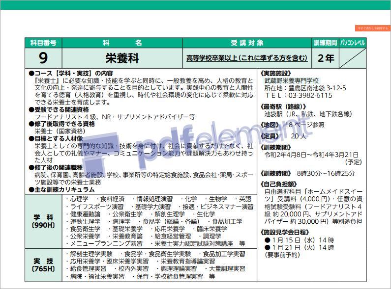 東京で職業訓練≫栄養科