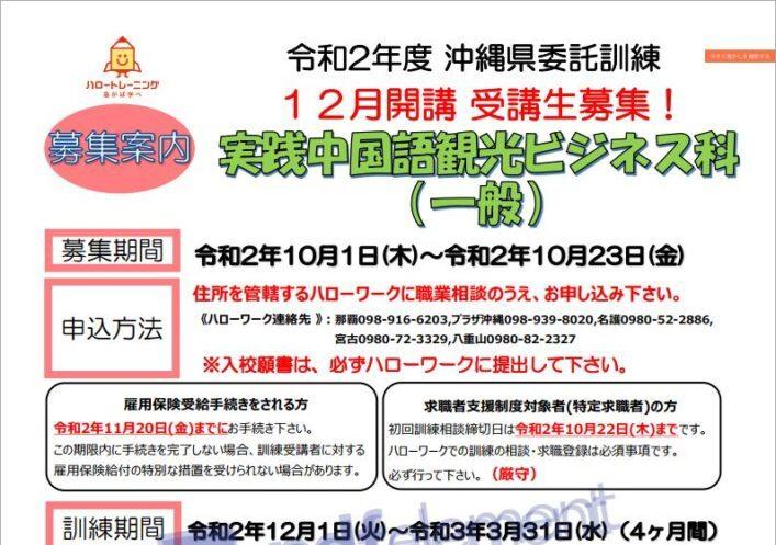 沖縄県で職業訓練≫実践中国語観光ビジネス科