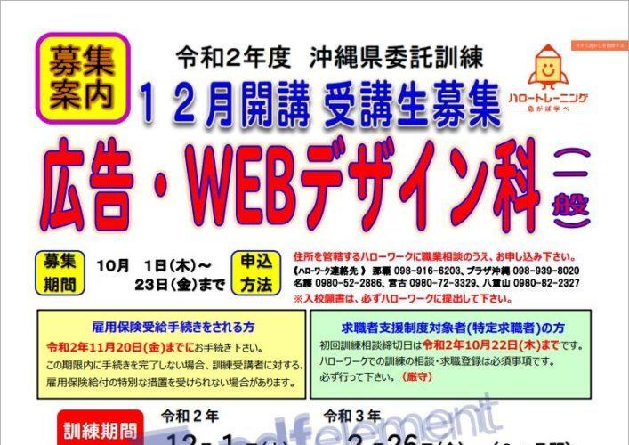 沖縄県で職業訓練≫広告・WEBデザイン科