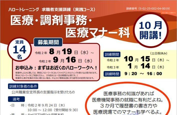 滋賀県で職業訓練≫医療・調剤事務・ 医療マナー科