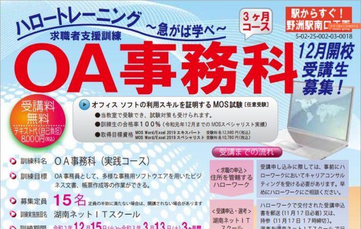 滋賀県で職業訓練≫パソコンOA事務科