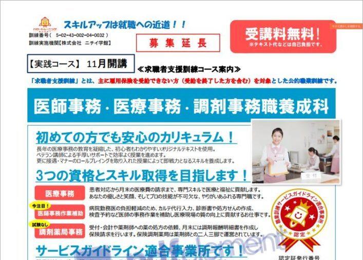 熊本県で職業訓練≫医師事務・医療事務・調剤事務職養成科