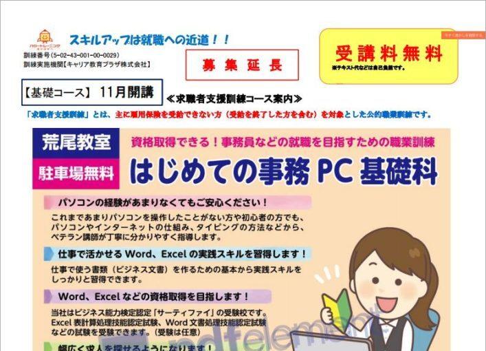 熊本県で職業訓練≫はじめての事務パソコン基礎科