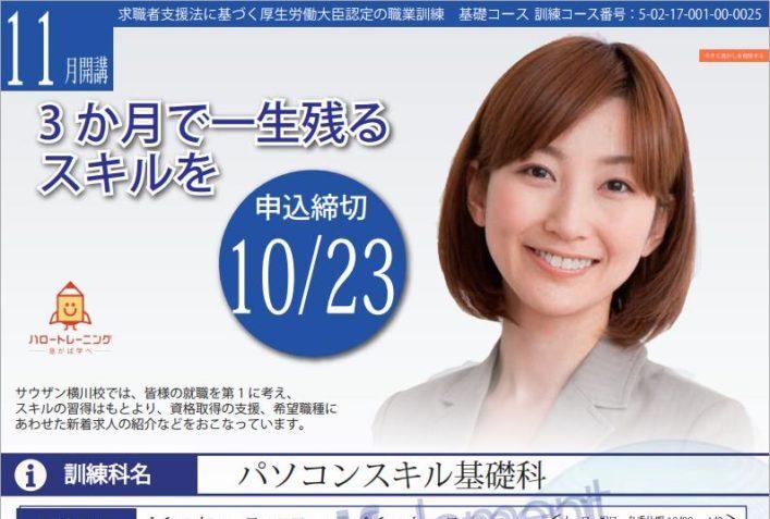 石川県で職業訓練≫パソコンスキル基礎科