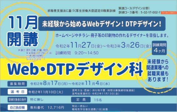 石川県で職業訓練≫WEBデザインDTP科