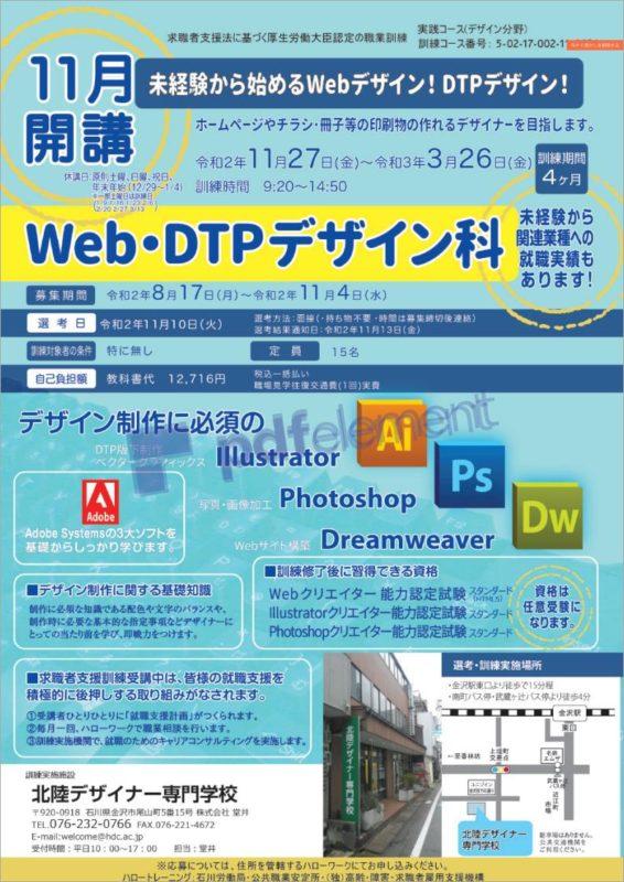 Web • DTPデザイン科