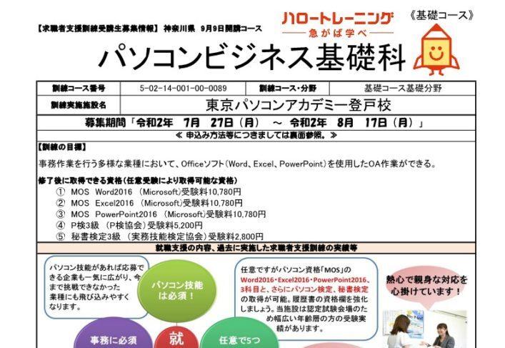 神奈川県で職業訓練≫「即戦力」パソコンビジネス基礎科