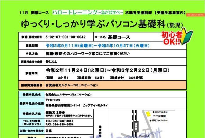 福島県で職業訓練≫しっかり学ぶパソコン基礎科