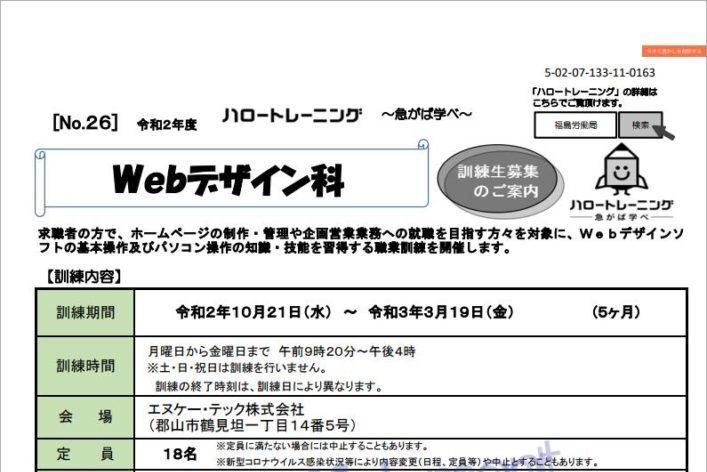 福島県で職業訓練≫Webデザイン科