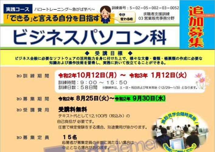 秋田県で職業訓練≫ビジネスパソコン科