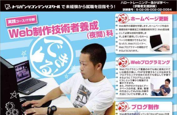 秋田県で職業訓練≫WEBデザイン・プログラミング技術者養成科