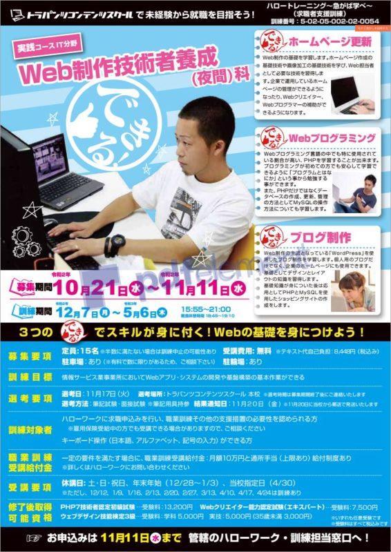 WEBデザイン制作技術者養成科