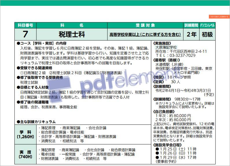 東京で職業訓練≫税理士科