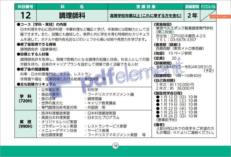 東京で職業訓練≫調理師科