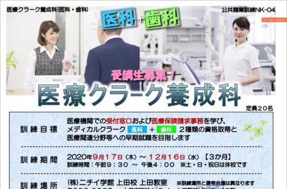 長野県で職業訓練≫医療クラーク養成科