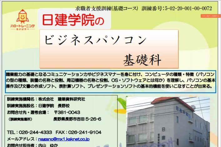長野県で職業訓練≫WEBデザイン・プログラマー養成科