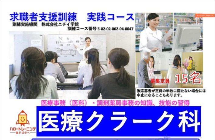 青森県で職業訓練≫医療クラーク科
