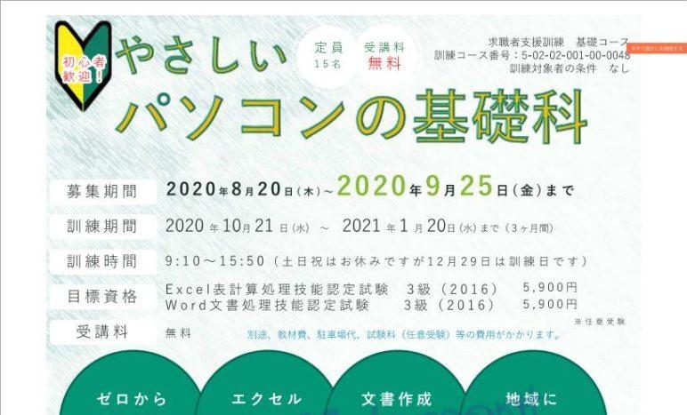 青森県で職業訓練≫やさしいパソコンの基礎科