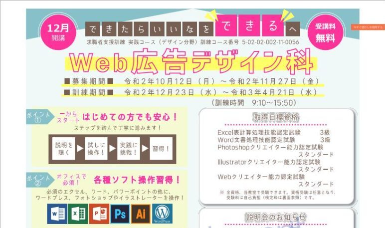 青森県で職業訓練≫Web広告デザイン科