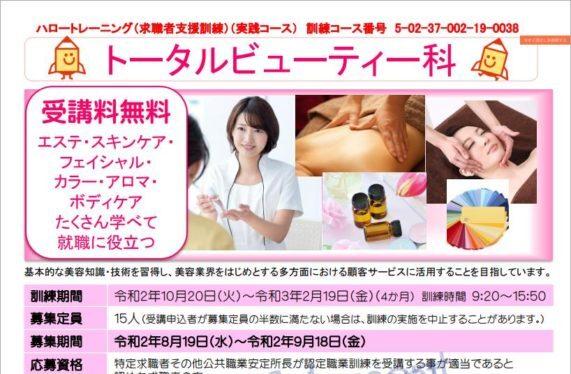 香川県で職業訓練≫トータルビューティー科