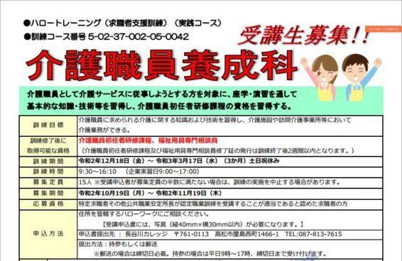 香川県で職業訓練≫介護職員養成科