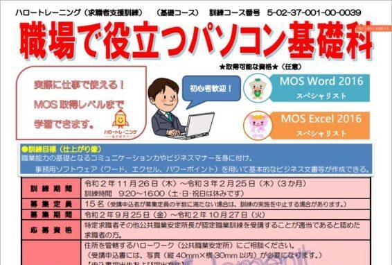 香川県で職業訓練≫パソコン基礎科