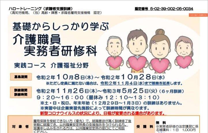高知県で職業訓練≫介護職員実務者研修科