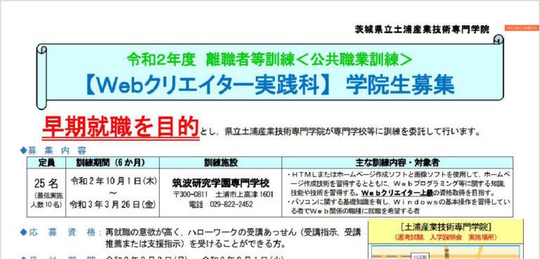 茨城県で職業訓練≫WEBデザイン・クリエイター実践科