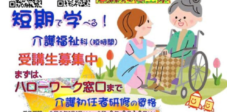 三重県で職業訓練≫短期で学べる介護福祉科