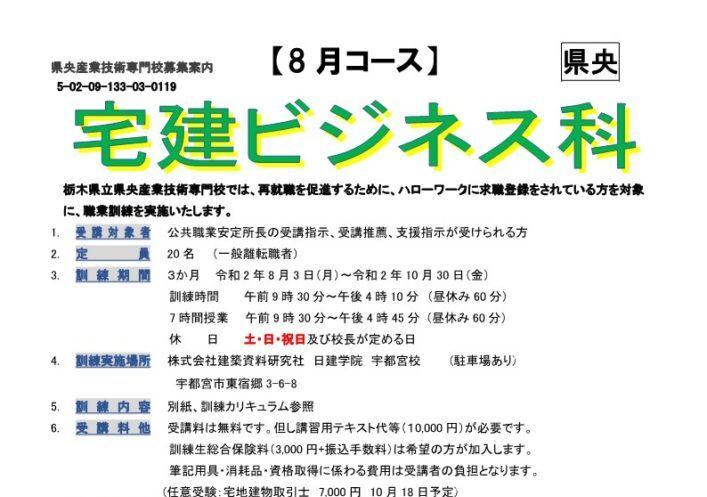 栃木で職業訓練≫宅建ビジネス科