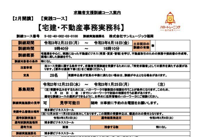 福岡で職業訓練≫宅建・不動産事務実務科