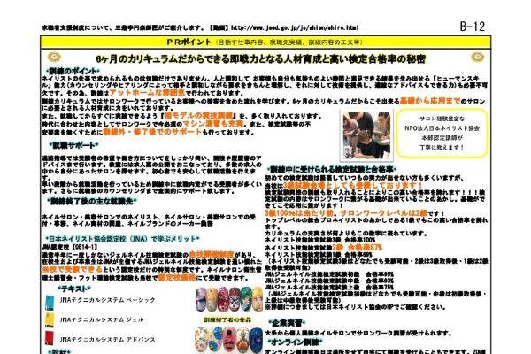 東京都ネイルサロン就職養成科