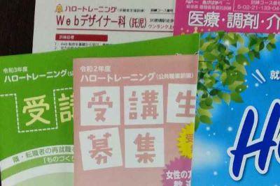 静岡県で求職者支援訓練とは≫ハローワーク静岡